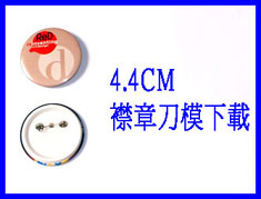 44mm_Download