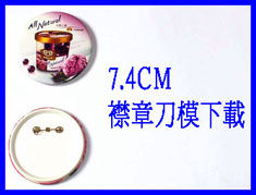 74mm download